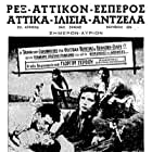 Giorgos Foundas, Jenny Karezi, and Sonia Zoidou in I limni ton pothon (1957)