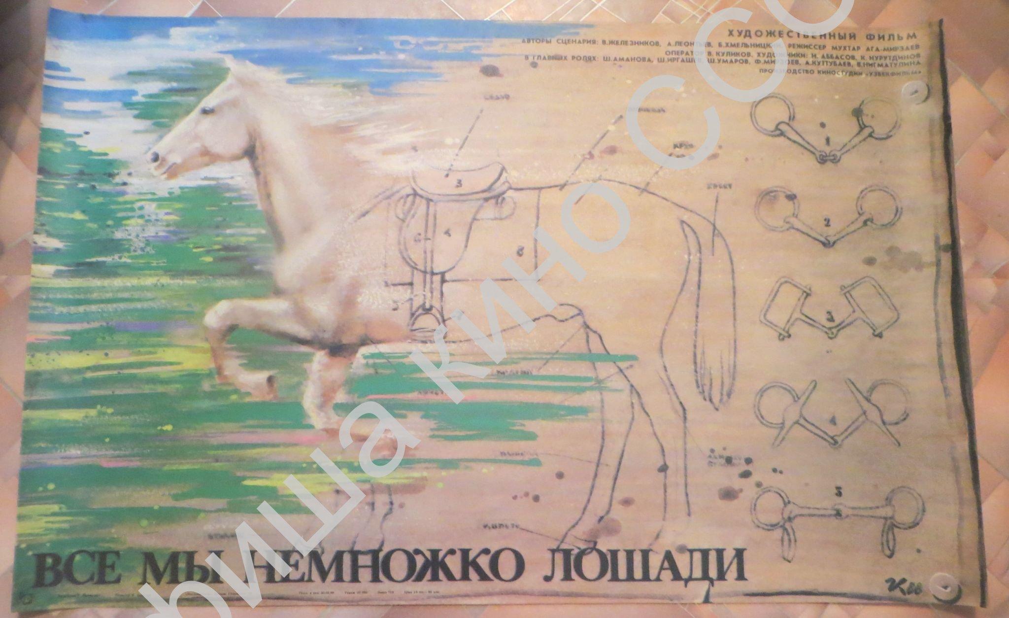 Vse my nemnozhko loshadi... ((1988))