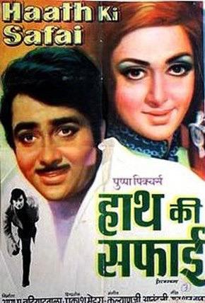 Haath Ki Safai movie, song and  lyrics