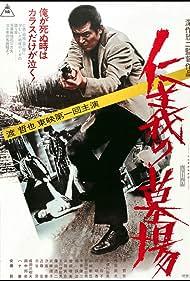 Jingi no hakaba (1975)