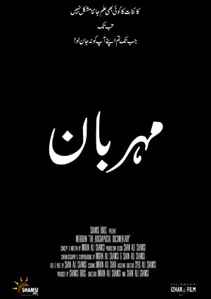 Mehrban: Biographical Documentary