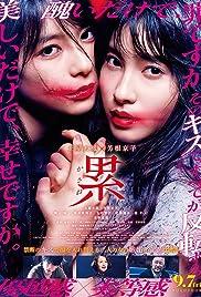 Kasane(2018) Poster - Movie Forum, Cast, Reviews