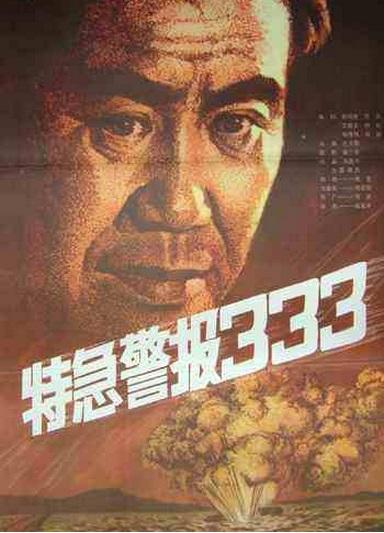 Te ji jing bao 333 ((1983))
