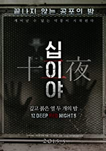 Torrent download new movies 12 Deep Red Nights by none [1920x1200]