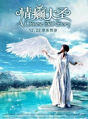 Jeffrey Lau A Chinese Tall Story Movie
