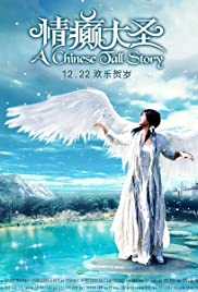 A Chinese Tall Story Poster