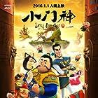 Xiao men shen (2016)