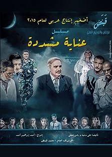 Enaya Moshadda (2015)