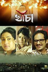 Khancha (2013)
