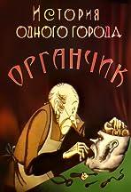 Istoriya odnogo goroda. Organchik