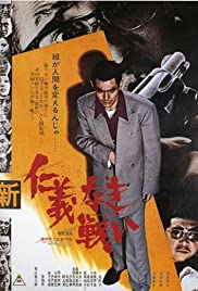 Shin jingi naki tatakai (1974) Poster - Movie Forum, Cast, Reviews