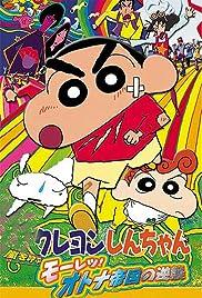 Kureyon Shin-chan: Arashi wo yobu - Mouretsu! Otona teikoku no gyakushuu(2001) Poster - Movie Forum, Cast, Reviews