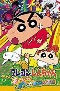 Shin Chan: The Adult Empire Strikes Back full movie download 1080p hd