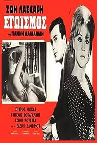 Spyros Fokas, Zoi Laskari, and Vagelis Voulgaridis in Egoismos (1964)