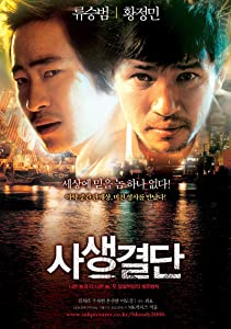 Watch divx hd movies Sasaeng gyeoldan by Seung-wan Ryoo [1080pixel]