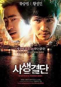 Watch divx hd movies Sasaeng gyeoldan by Seung-wan Ryoo [1080pixel]