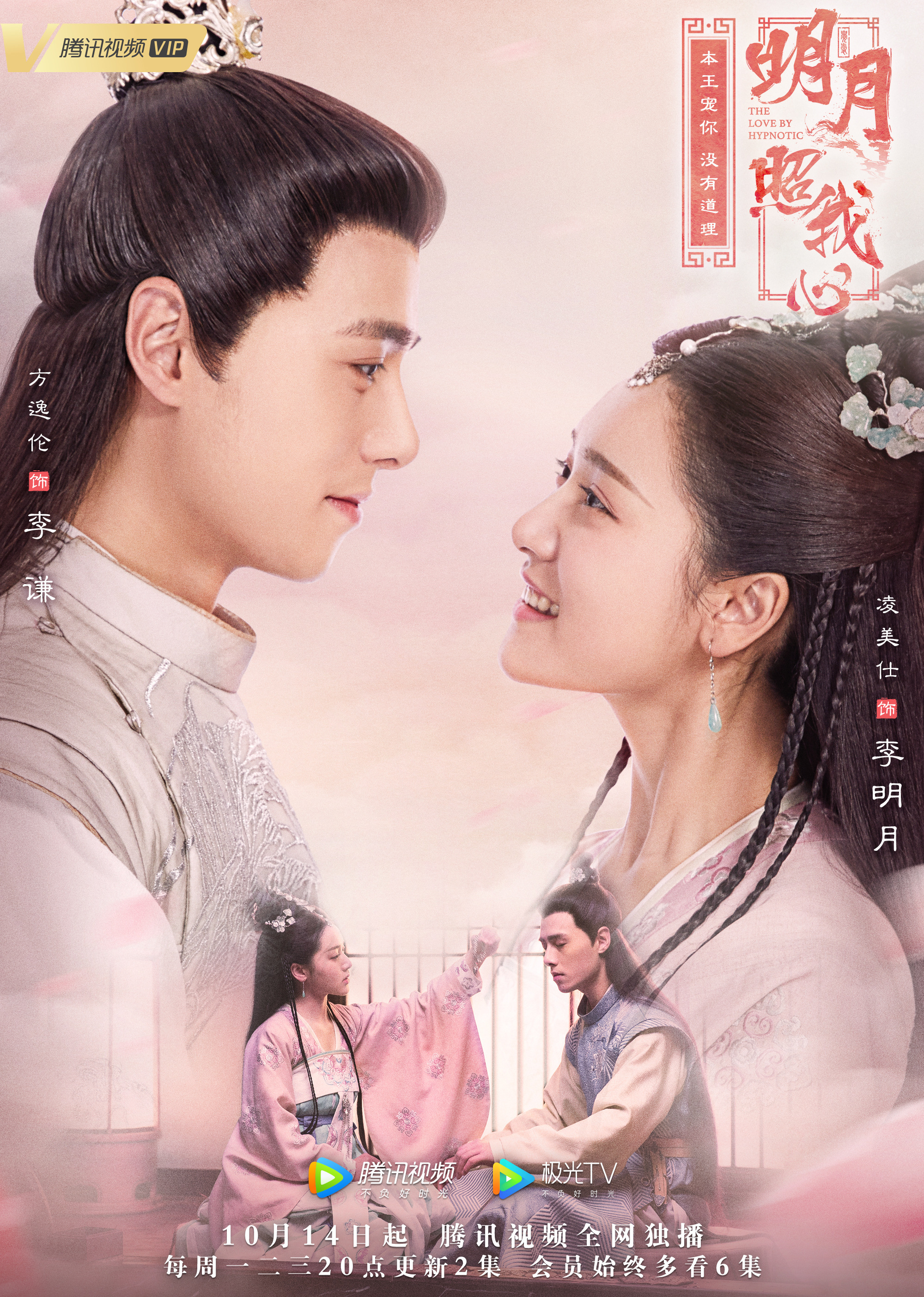 The Love by Hypnotic (Season 1) Chinese Series {Hindi ORG Dubbed} 720p HDRiP [280MB]