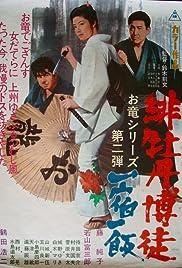 Hibotan bakuto: isshuku ippan Poster