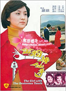 Watch dvd movie tv Jin fen shen xian shou [h.264]