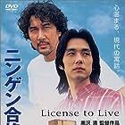 Ningen gôkaku (1998)