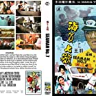 Hai yuan chi hao (1973)