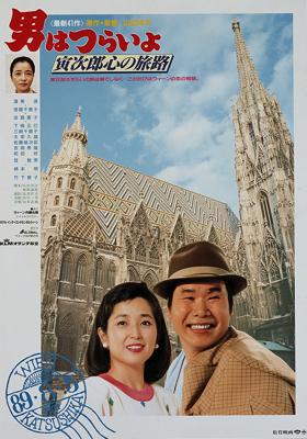 Tora San 41 – Tora-San Goes to Vienna