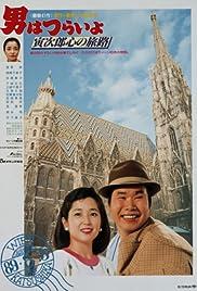 Otoko wa tsurai yo: Torajiro kokoro no tabiji Poster