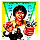 Xiao zi you zhong (1982)