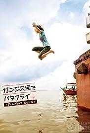 Ganjisu gawa de batafurai(2007) Poster - Movie Forum, Cast, Reviews