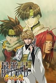 Saiyuki Reload Gunlock Poster