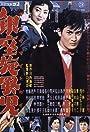 Nikaidô Takuya: Ginza Buraichô - Ginza Mite Guy