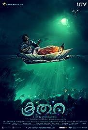 Koothara (2014) - IMDb