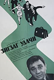 Zigzag udachi(1968) Poster - Movie Forum, Cast, Reviews
