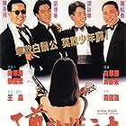 Ji juen gai jong yuen choi (1990)