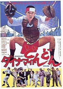 MP4 movie clips download Dainamaito don don by Kihachi Okamoto [Mp4]