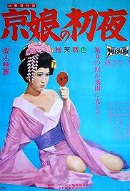 Gion nemonogatari: Kyô musume no shoya Poster