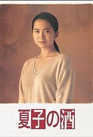 Natsuko no sake (1994)