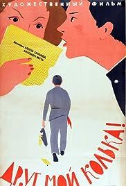 My Friend Kolka Poster