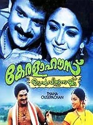 Comedy Kerala House Udan Vilpanakku Movie