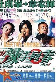 Help!!! (2000) Lat sau wui cheun 720p