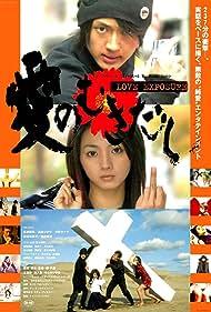 Atsuro Watabe, Makiko Watanabe, Hikari Mitsushima, and Takahiro Nishijima in Ai no mukidashi (2008)