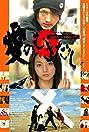 Love Exposure (2008) Poster