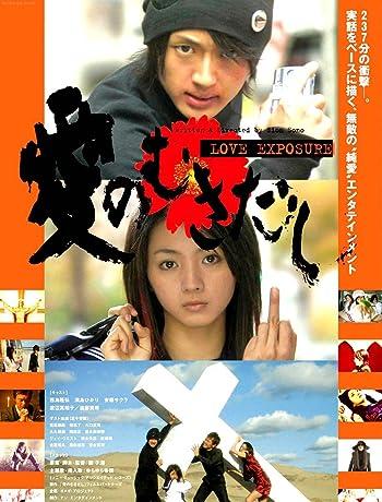 Love Exposure (2008) Ai no mukidashi 1080p
