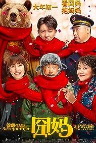 Bing Jia, Meiying Huang, Quan Yuan, Zheng Xu, and Jingfei Guo in Jiong ma (2020)