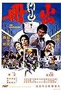 Chu ce (1977) Poster