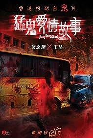 Mang gwai oi ching goo si (2011)