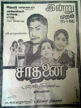 Shivaji Ganesan Saadhanai Movie