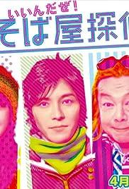 Ike-men soba-ya tantei: Iindaze! Poster