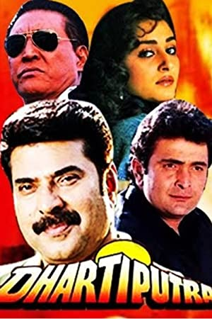Dhartiputra movie, song and  lyrics