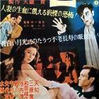 Onna kyûketsuki (1959)